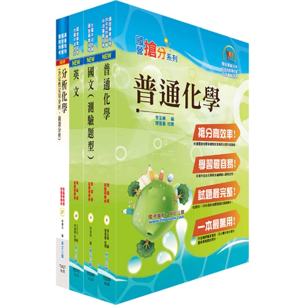 108年臺灣菸酒從業評價職位人員(化工)套書(贈題庫網帳號、雲端課程)