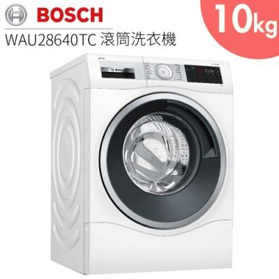 BOSCH 博世 10公斤 歐規滾筒洗衣機 WAU28640TC 公司貨