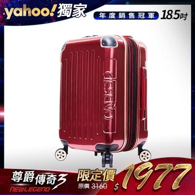 【Yahoo 獨家限定】Deseno 尊爵傳奇III-18.5吋加大防爆拉鍊商務行李箱-金屬紅(銷售冠軍款)