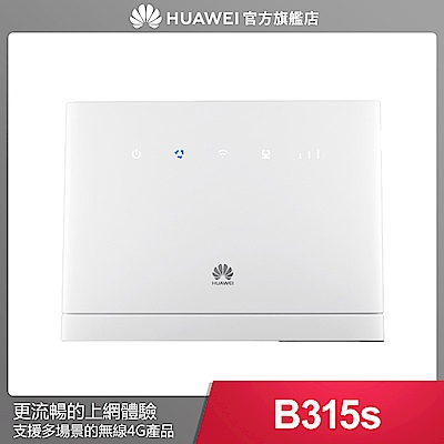 HUAWEI 華為 4G無線路由器 (B315S-607)