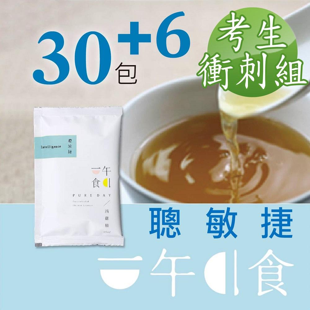 【考生衝刺組】聰敏捷滴雞精30入+贈6包(65ml/包-環保包裝)