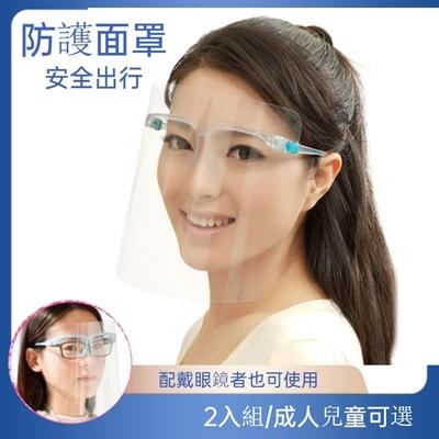 HaNA 梨花 安全出行防疫.防飛沫.成人兒童眼鏡款高清防霧透明面罩2入組合(防護面罩)