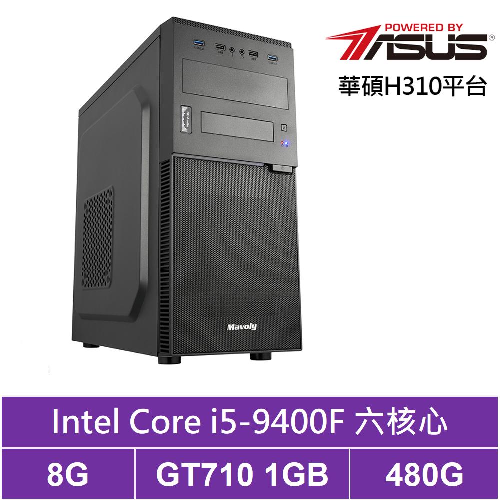 華碩H310平台[激光風刃]i5六核GT710獨顯電玩機