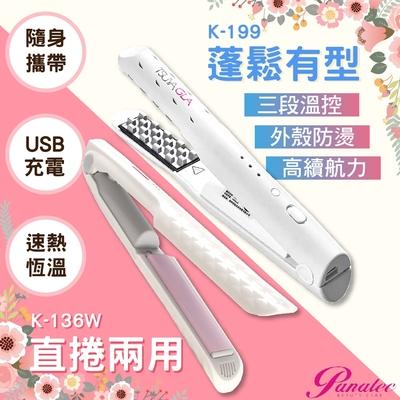 沛莉緹Panatec USB無線式頭髮蓬鬆直捲兩用百變造型組 離子夾 玉米夾 格子夾 K-136W+K-199