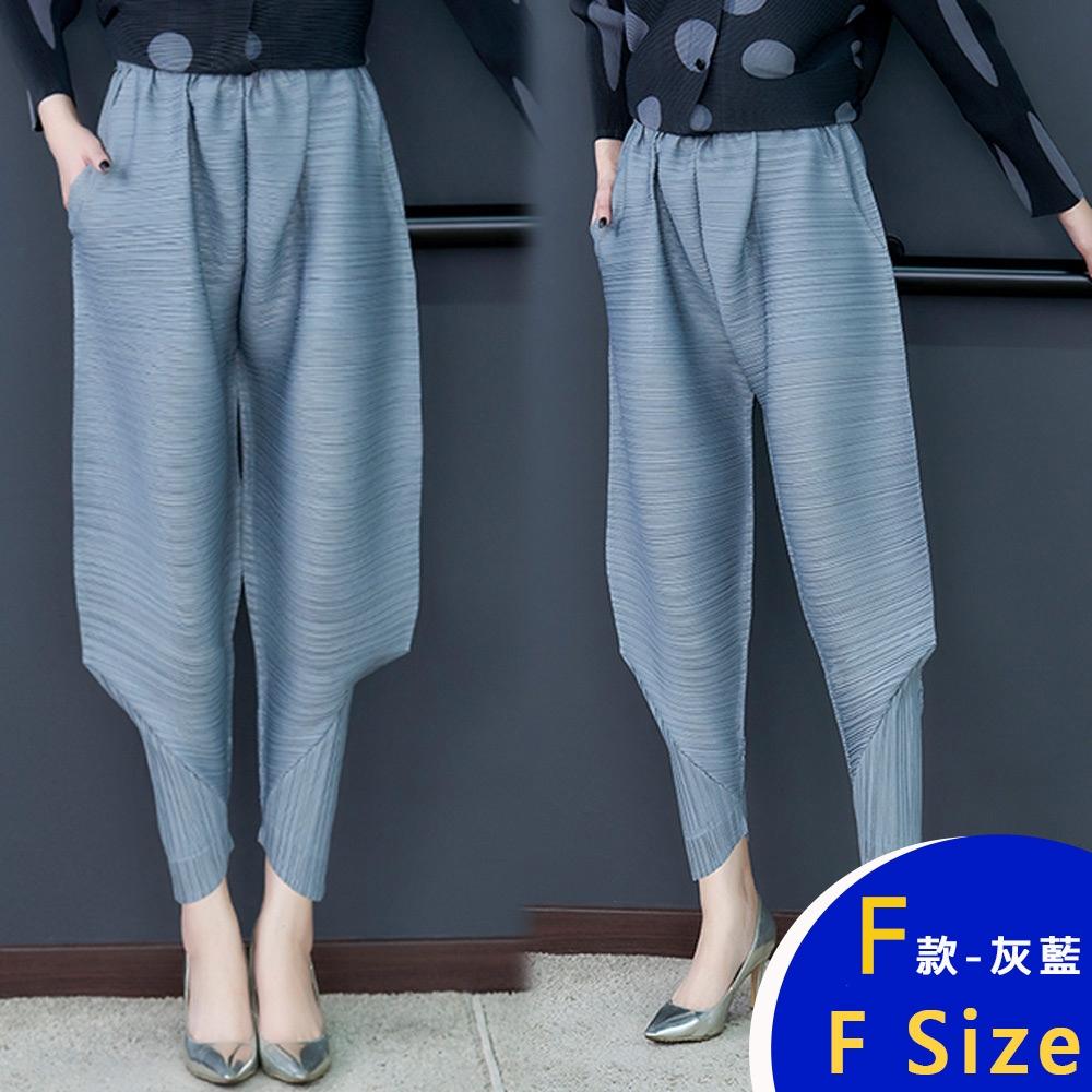 【KEITH-WILL】(預購) 獨家限量下殺 輕薄顯瘦涼爽百搭三宅風壓褶褲 (F款-灰藍)
