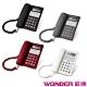 WONDER旺德 10組記憶來電顯示有線電話 WT-07 product thumbnail 1
