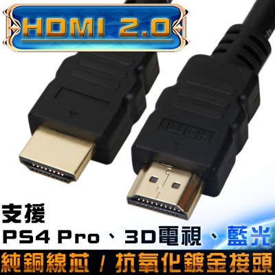 K-Line HDMI to HDMI 2.0版 4K超高畫質影音傳輸線 3M