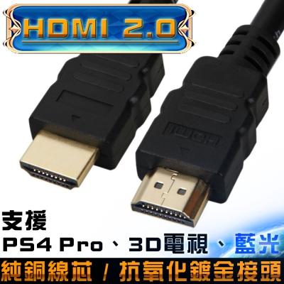 K-Line HDMI to HDMI 2.0版 4K超高畫質影音傳輸線 1.8M(1入)