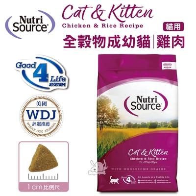 Nutri Source 新萃 NS經典鮮肉 全穀物雞肉 成幼貓飼料 6.6磅