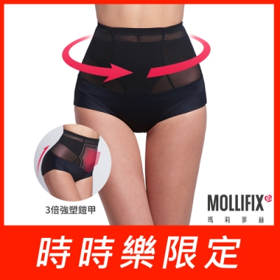[時時樂限定]Mollifix_絕版塑身褲超值2件組