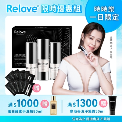 Relove 緊依偎禮盒組(20ml*2 + 6ml*1 + 10個旅行包)