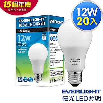 [時時樂限定 ](20入組)億光EVERLIGHT 12W LED燈泡 全電壓