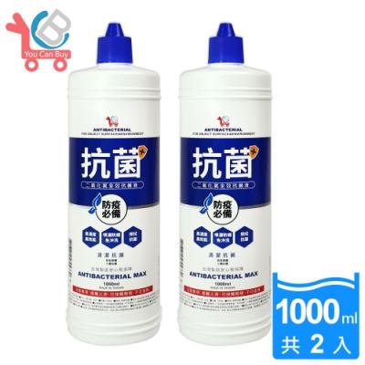 【You Can Buy】全效抗菌除臭 防護清潔液 1000ml (二氧化氯抗菌,衣物織品適用)*2