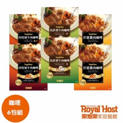 (RoyalHost 樂雅樂) 媽媽系列咖哩調理包-6盒組
