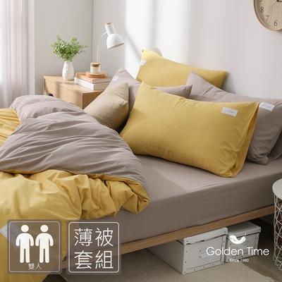 GOLDEN-TIME-240織紗精梳棉薄被套床包組(暖陽黃-雙人)