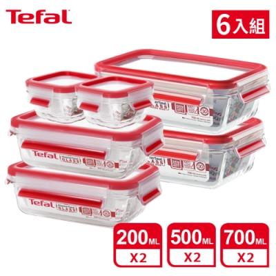 Tefal法國特福 德國EMSA 無縫膠圈玻璃保鮮盒 六件組