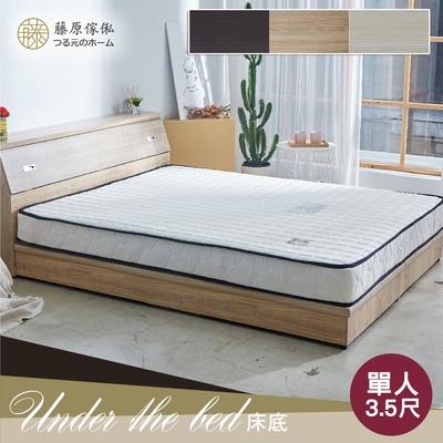 【藤原傢俬】木芯板6分床底半封3.5尺單人加大(不含床墊/床頭)