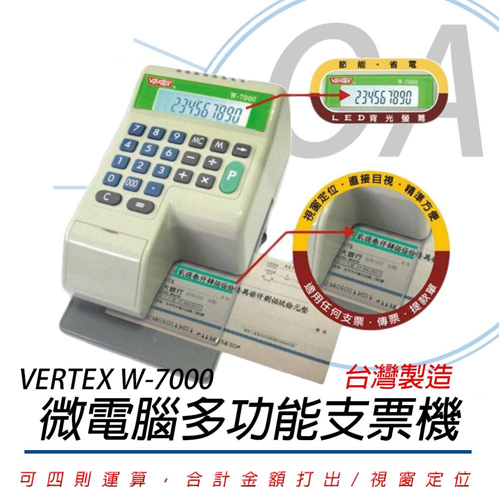 世尚 VERTEX W-7000 中文/國字微電腦支票機 視窗定位