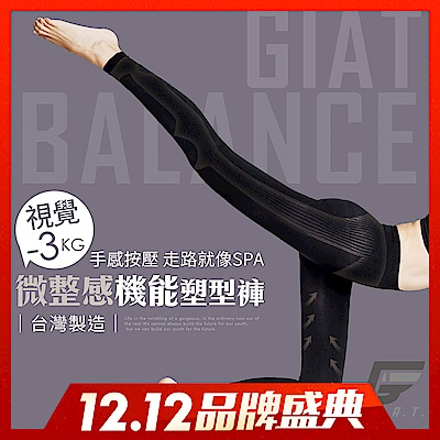 GIAT 視覺-3KG微整機能塑型褲(2件組)