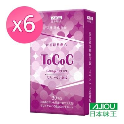(時時樂限定)日本味王 ToCoC綜合複方膠原B錠30粒X6盒