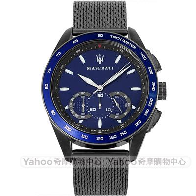 MASERATI 瑪莎拉蒂TRAGUARDO三環計時米蘭帶手錶-藍X灰/45mm