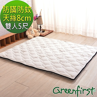 (雙11限定)雙人5尺-法國防蹣防蚊+頂級天絲-超厚8cm兩用日式床墊