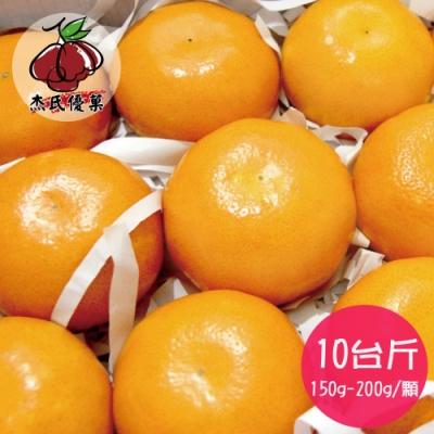 杰氏優果‧茂谷柑10台斤(25號)
