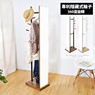 凱堡 木紋風全身鏡衣帽架(可移動) 衣帽架/衣架/吊衣架