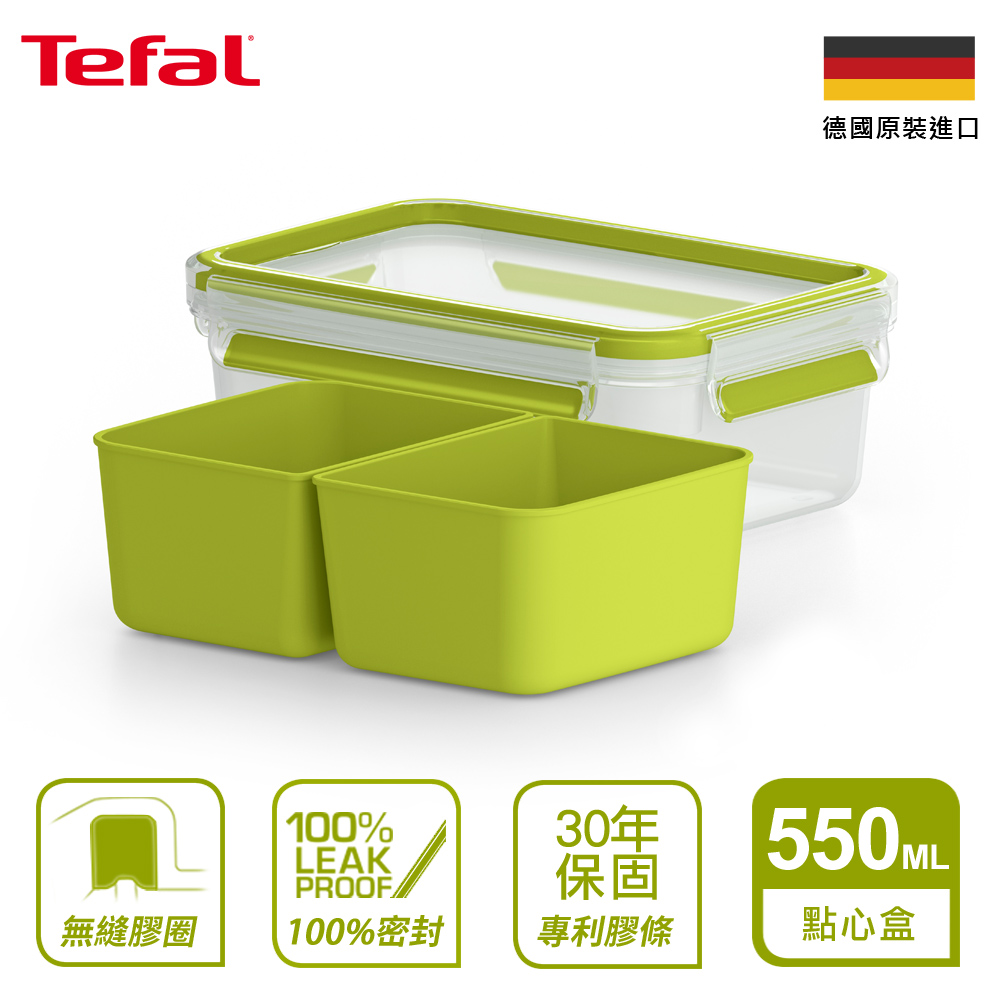 Tefal法國特福 德國EMSA原裝 樂活系列PP保鮮點心盒550ML(快)