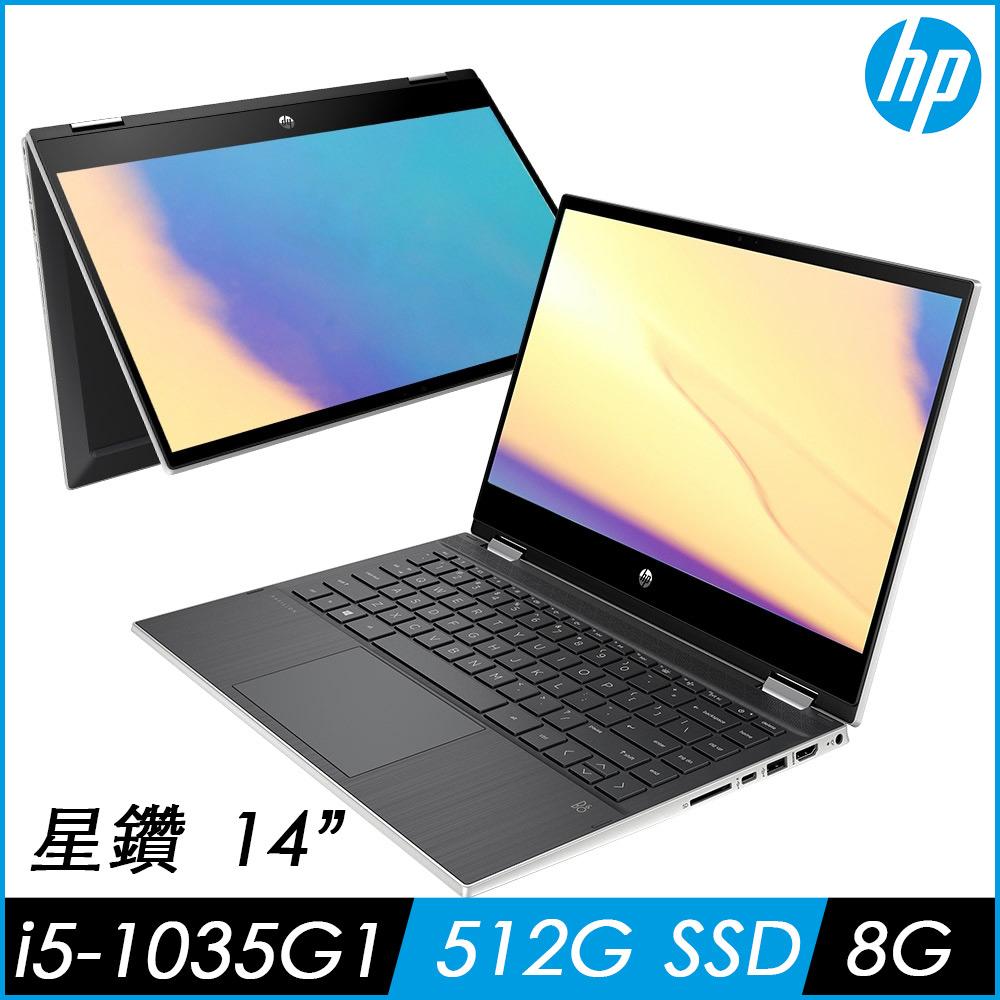 HP 星鑽 Pavilion x360 14吋翻轉觸控筆電(i5-1035G1/8G/512G SSD/Win10/冰曜銀)