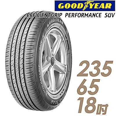 【GOODYEAR 固特異】EPS-235/65/18吋_舒適休旅輪胎(EPS)