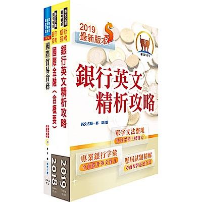 108年合作金庫(外匯人員)套書(贈題庫網帳號、雲端課程)