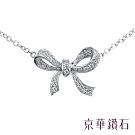 京華鑽石 鑽石項鍊 可愛蝴蝶結二 18K白金 0.29克拉