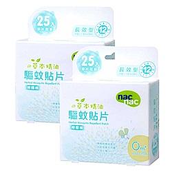 nac nac 草本精油驅蚊貼片/防蚊貼片-檸檬桉 (25入x2盒)