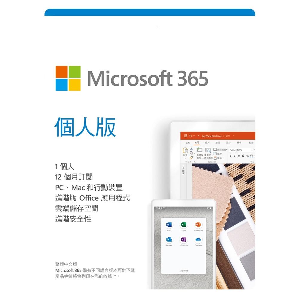 ESD-Microsoft 365 個人一年訂閱下載版