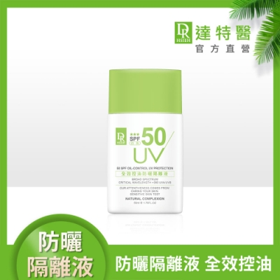 Dr.Hsieh 全效控油防曬隔離液(白色)SPF50★★★50ml