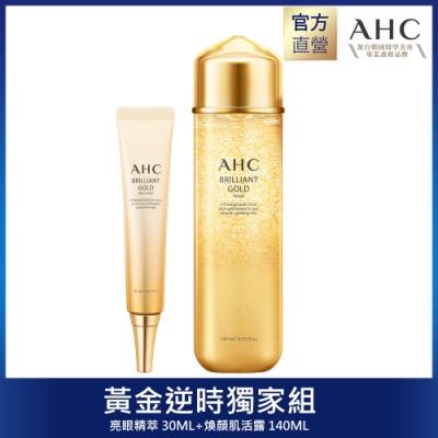 AHC 黃金逆時獨家組(亮眼精萃 30ML+煥顏肌活露 140ML)