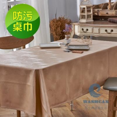 Washcan瓦士肯 簡約典雅抗汙防水桌巾-文藝奢華金