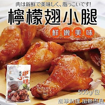 海陸管家燒烤檸檬翅小腿(每包15支/共約500g) x2包