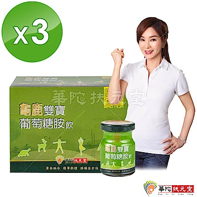 華陀寶華堂 龜鹿雙寶葡萄糖胺飲3盒(6瓶/盒)