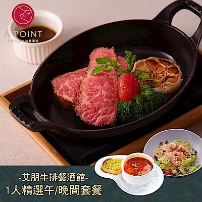(台北)艾朋牛排餐酒館2019精選套餐(2張)