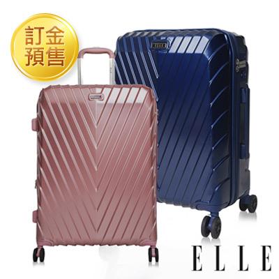 [訂金預售]ELLE 法式V型鐵塔第二代25吋升級版霧面純PC防刮耐撞行李箱/旅行箱
