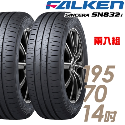 【飛隼】SINCERA SN832i 環保節能輪胎_二入組_195/70/14(832)