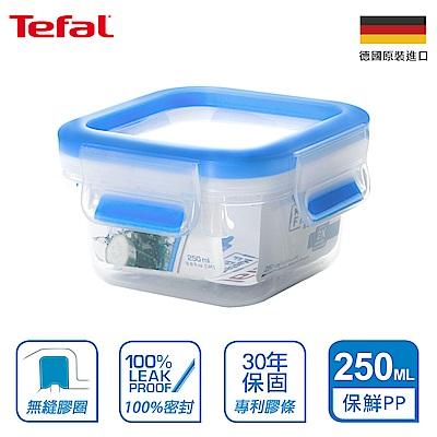 Tefal法國特福德國EMSA原裝MasterSeal無縫膠圈PP保鮮盒250ML 8H