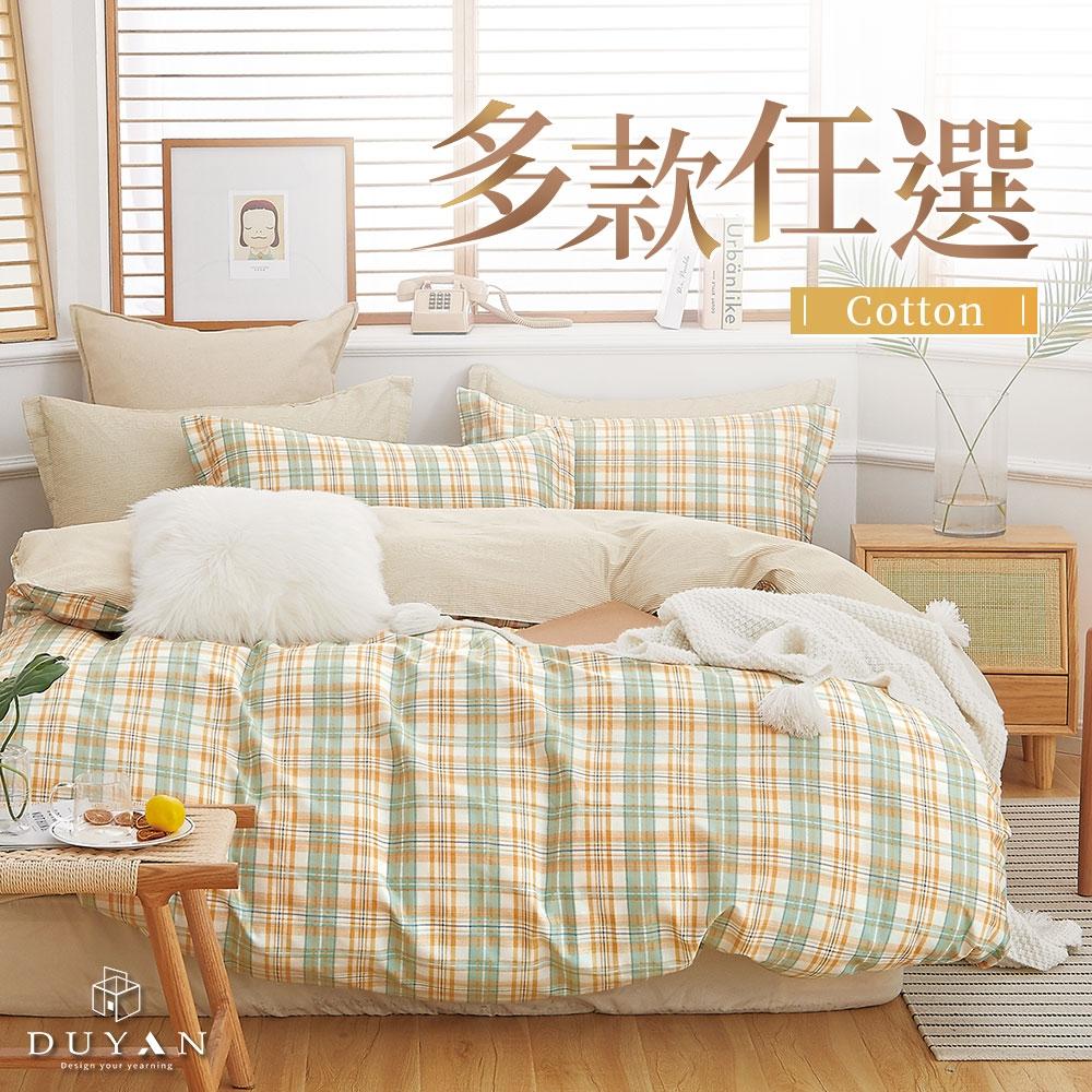 (均一價)DUYAN竹漾-100%精梳純棉-單/雙/大床包被套組-多款任選 台灣製 (青檸薄荷)