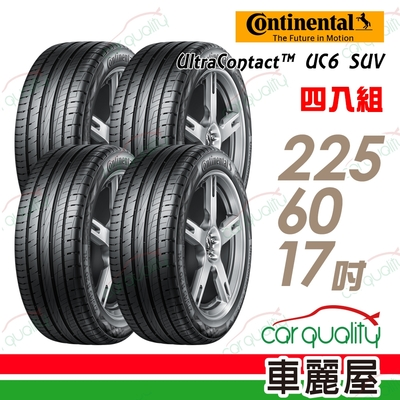 【德國馬牌】UltraContact UC6 SUV UC6S 99V 舒適休旅輪胎_四入組_225/60/17