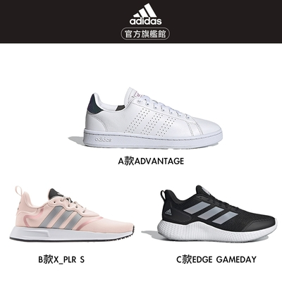 【時時樂限定】adidas 男女款 跑鞋/經典鞋 均一價$999