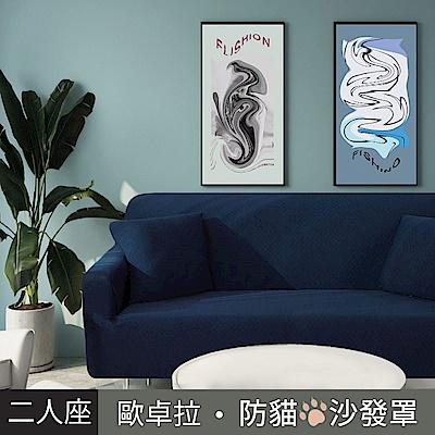 【歐卓拉】加厚高彈力防貓抓沙發套-寶藍2人座 沙發罩 椅套 沙發布套 全包 純色沙發套 素色