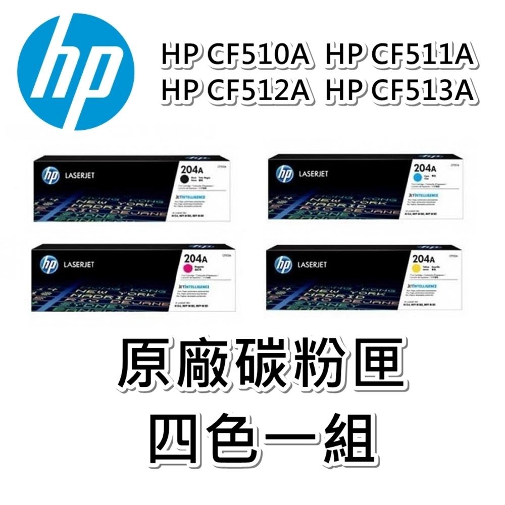 HP CF510A/CF511A/CF512A/CF513A 原廠碳粉匣 四色一組