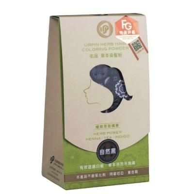 佑品 草本染髮粉-自然黑(10g/2包/盒)